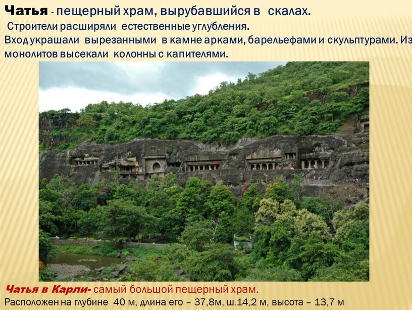 Чатья - пещерный храм, вырубавшийся в скалах