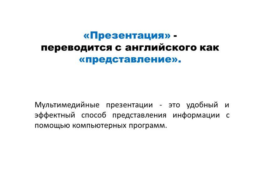 Презентация» - переводится с английского как «представление»