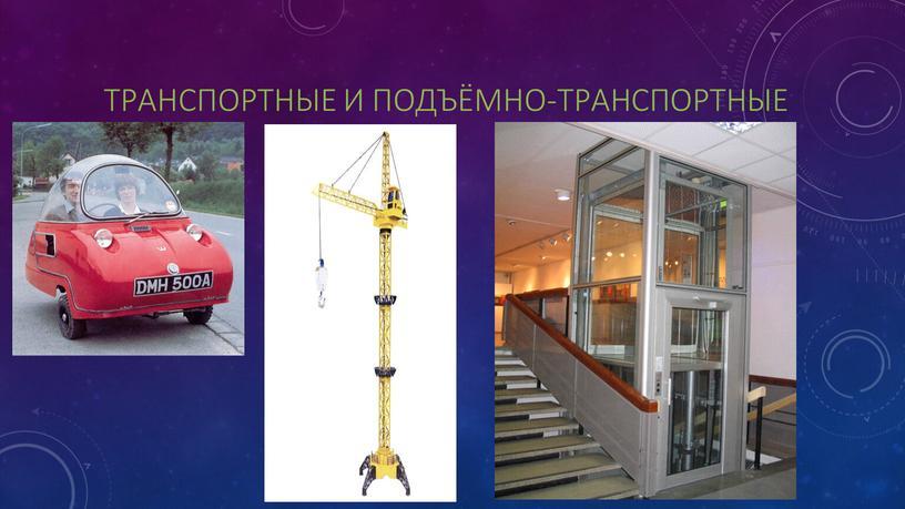 Транспортные и подъëмно-транспортные