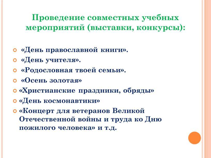 Проведение совместных учебных мероприятий (выставки, конкурсы): «День православной книги»