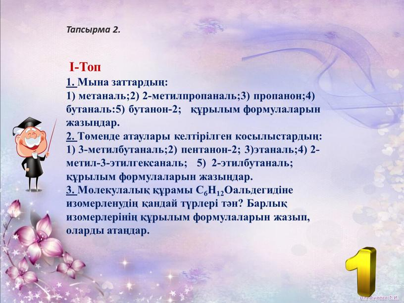 Мына заттардың: 1) метаналь;2) 2-метилпропаналь;3) пропанон;4) бутаналь:5) бутанон-2; құрылым формулаларын жазыңдар