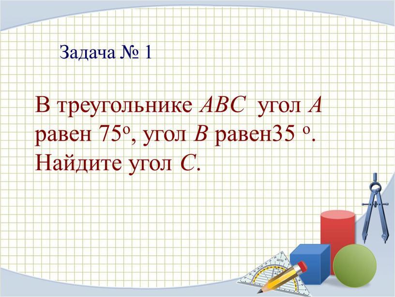 Задача № 1 В треугольнике ABC угол