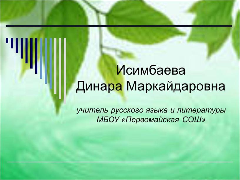 Исимбаева Динара Маркайдаровна учитель русского языка и литературы