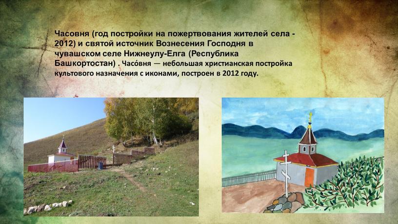 Часовня (год постройки на пожертвования жителей села - 2012) и святой источник