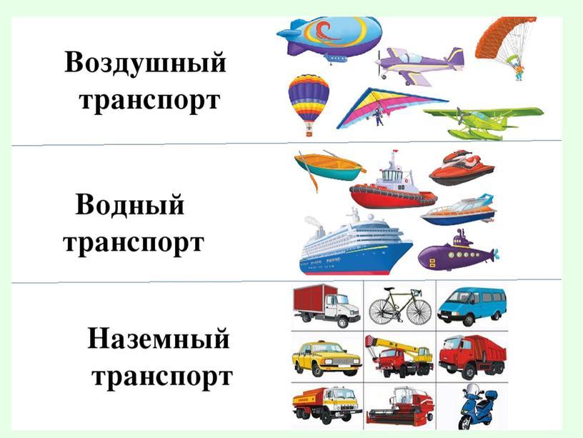 "Презентация на тему: ""Виды транспорта"""