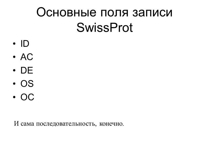 Основные поля записи SwissProt