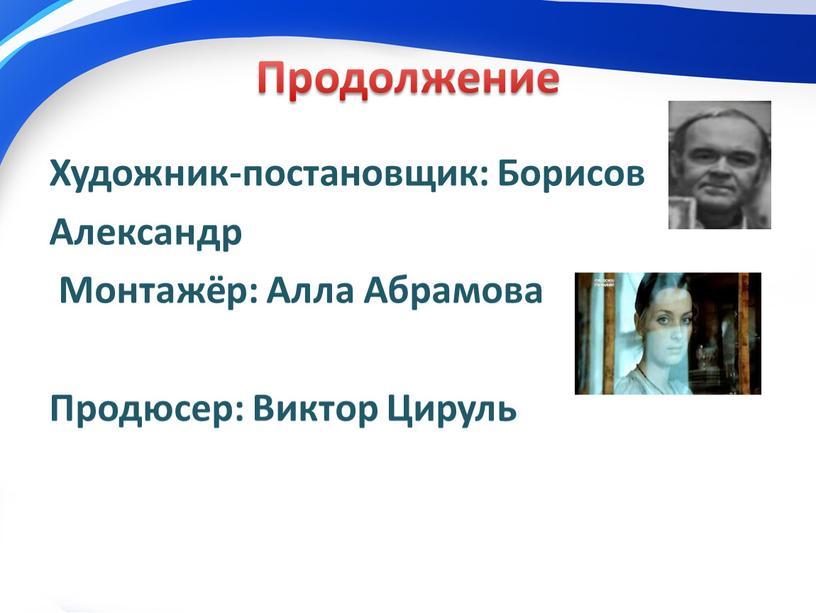 Продолжение Художник-постановщик: