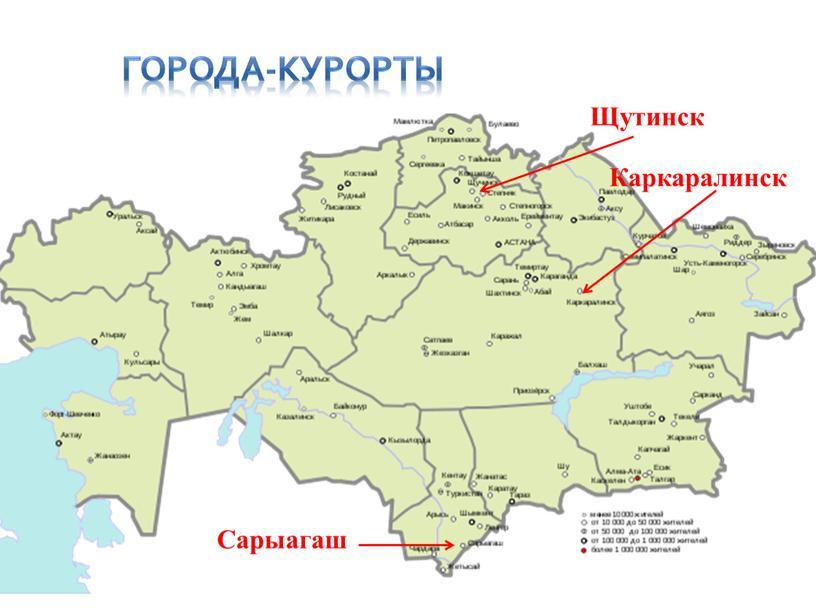 Города-курорты Сарыагаш Каркаралинск