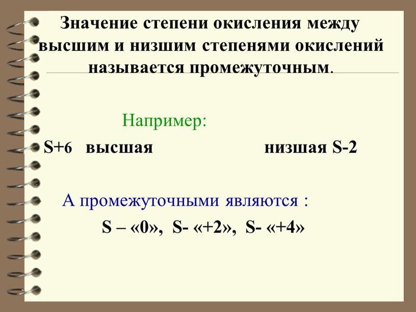 Значение степени окисления между высшим и низшим степенями окислений называется промежуточным