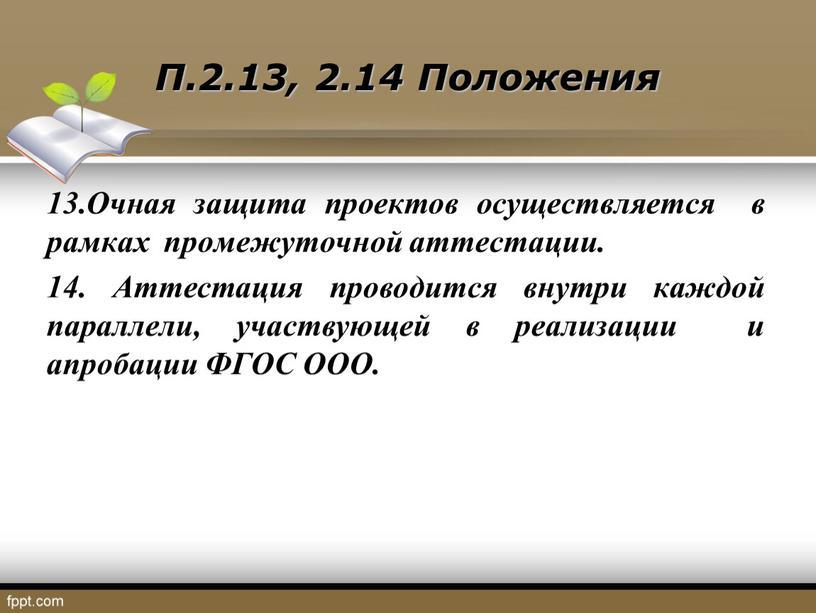 П.2.13, 2.14 Положения 13.Очная защита проектов осуществляется в рамках промежуточной аттестации