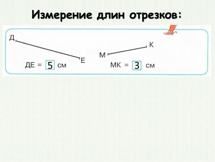 Измерение длин отрезков: 5 3