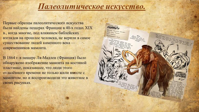 Палеолитическое искусство. Первые образцы палеолитического искусства были найдены пещерах