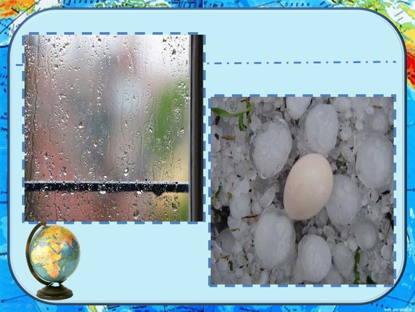 Погода и погодные явления