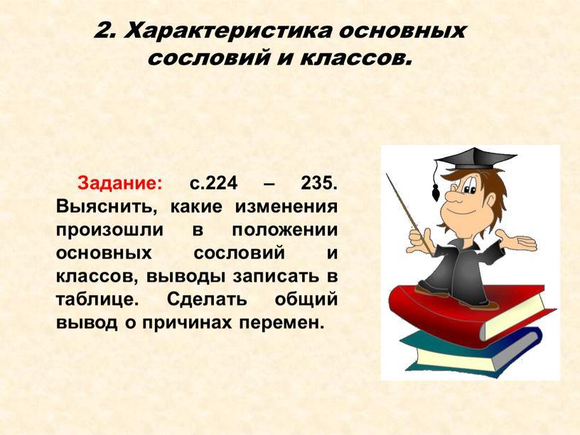 Характеристика основных сословий и классов