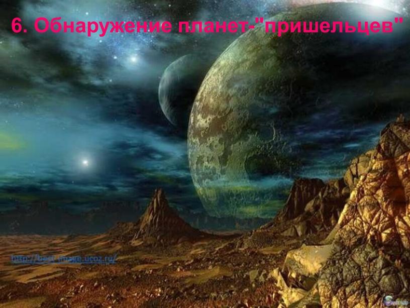 """Обнаружение планет-""""пришельцев"""""""