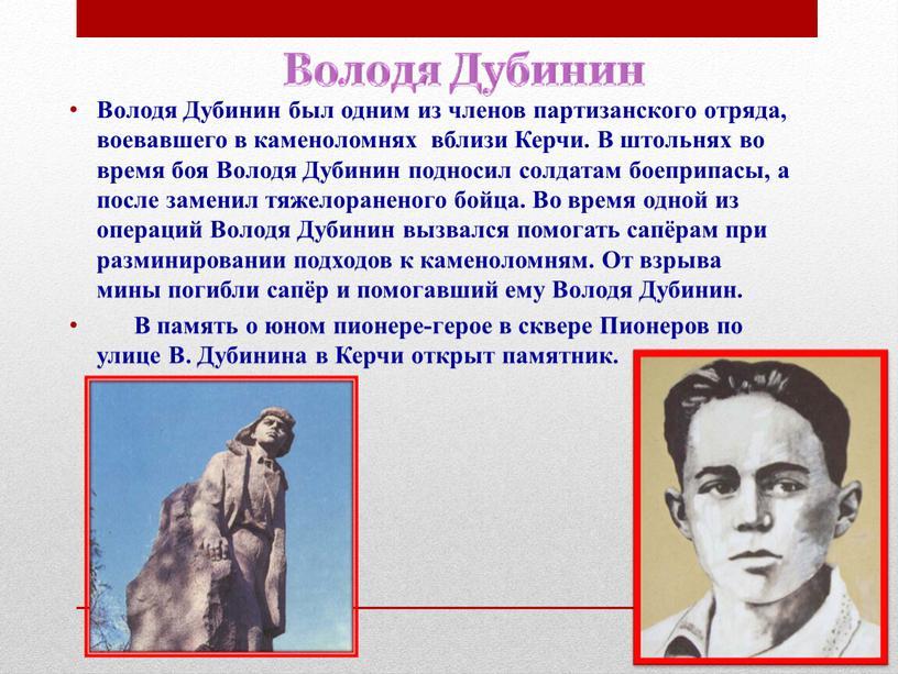 Володя Дубинин был одним из членов партизанского отряда, воевавшего в каменоломнях вблизи