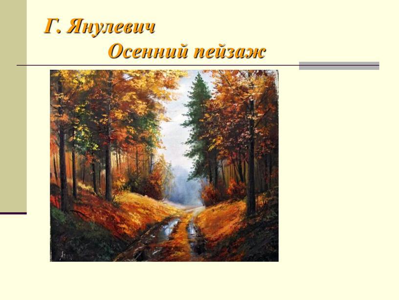 Г. Янулевич Осенний пейзаж