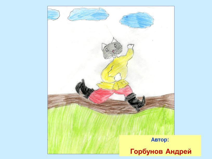 Автор: Горбунов Андрей