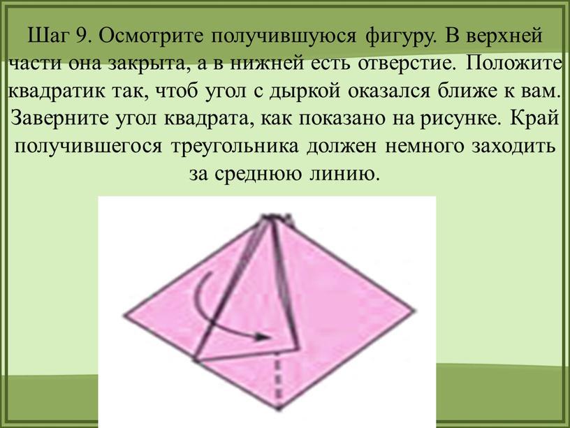 Шаг 9. Осмотрите получившуюся фигуру