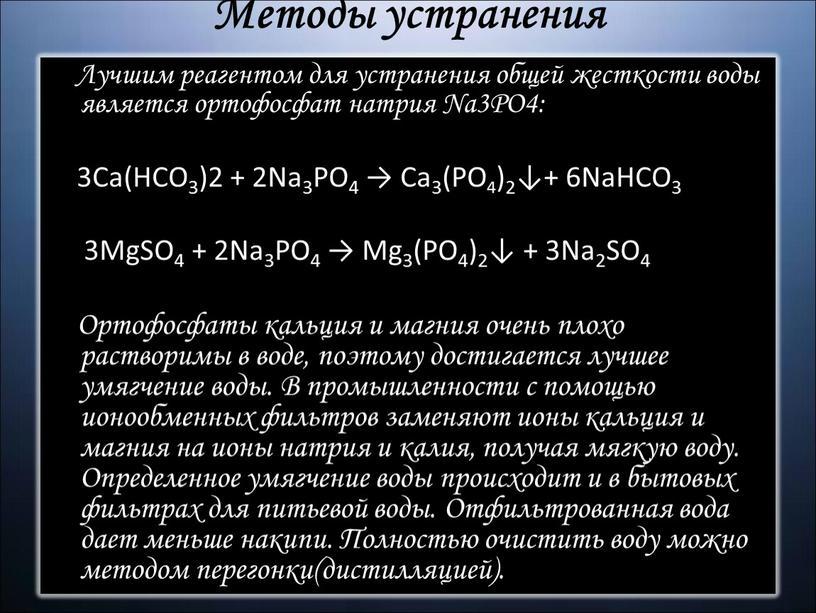Лучшим реагентом для устранения общей жесткости воды является ортофосфат натрия