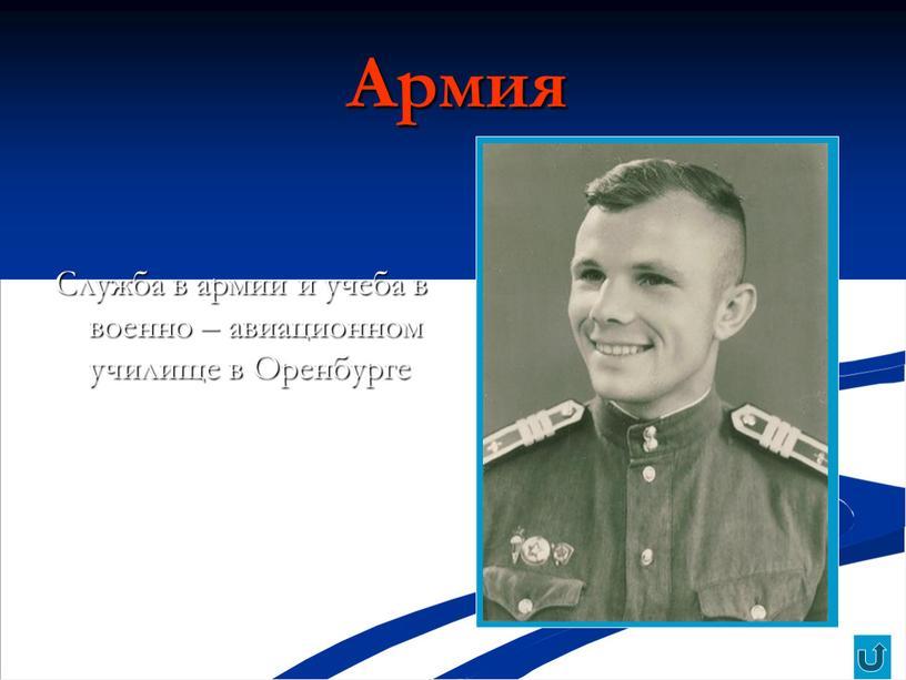Армия Служба в армии и учеба в военно – авиационном училище в