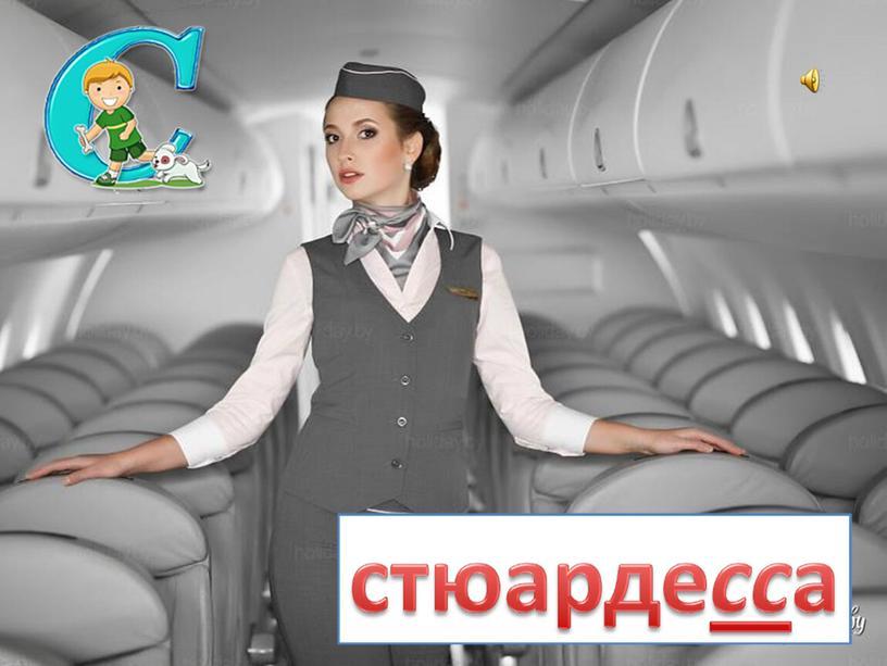 Нахожусь всегда в полёте В белоснежном самолёте