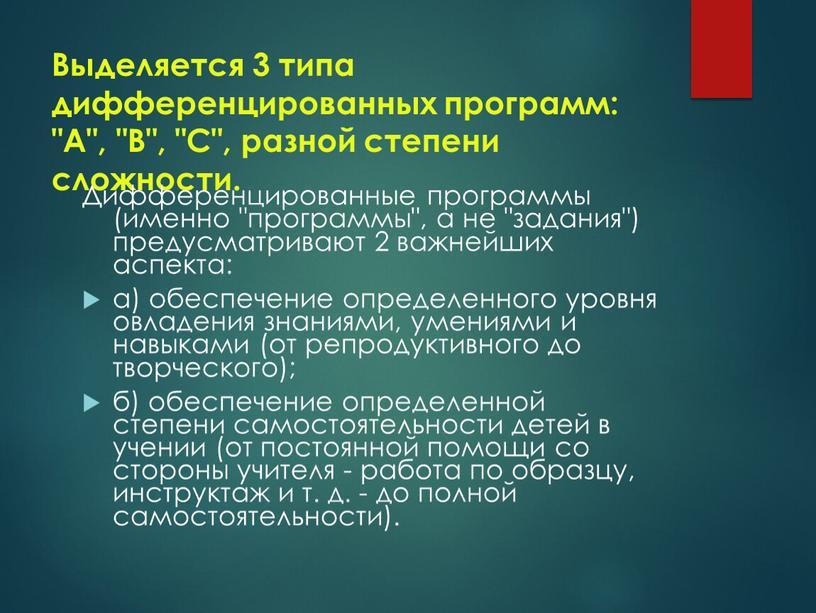 """Выделяется 3 типа дифференцированных программ: """"А"""", """"В"""", """"С"""", разной степени сложности"""