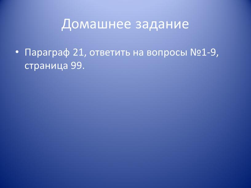 Домашнее задание Параграф 21, ответить на вопросы №1-9, страница 99