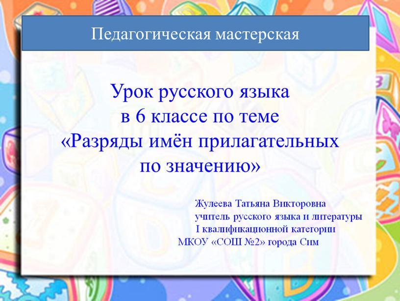 Урок русского языка в 6 классе по теме «Разряды имён прилагательных по значению»