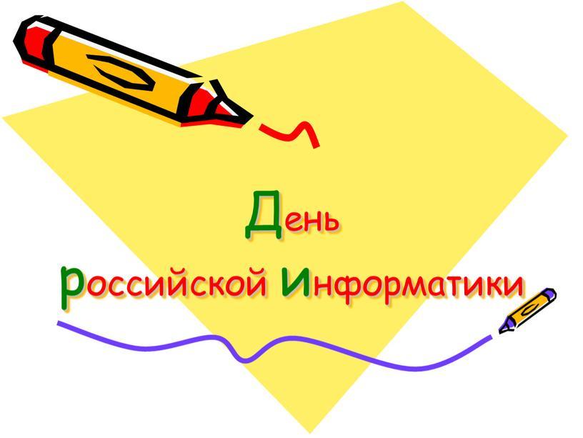 День российской информатики