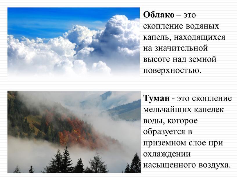 Туман - это скопление мельчайших капелек воды, которое образуется в приземном слое при охлаждении насыщенного воздуха