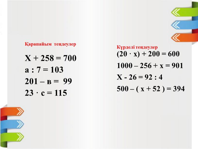 Х + 258 = 700 а : 7 = 103 201 – в = 99 23 · с = 115