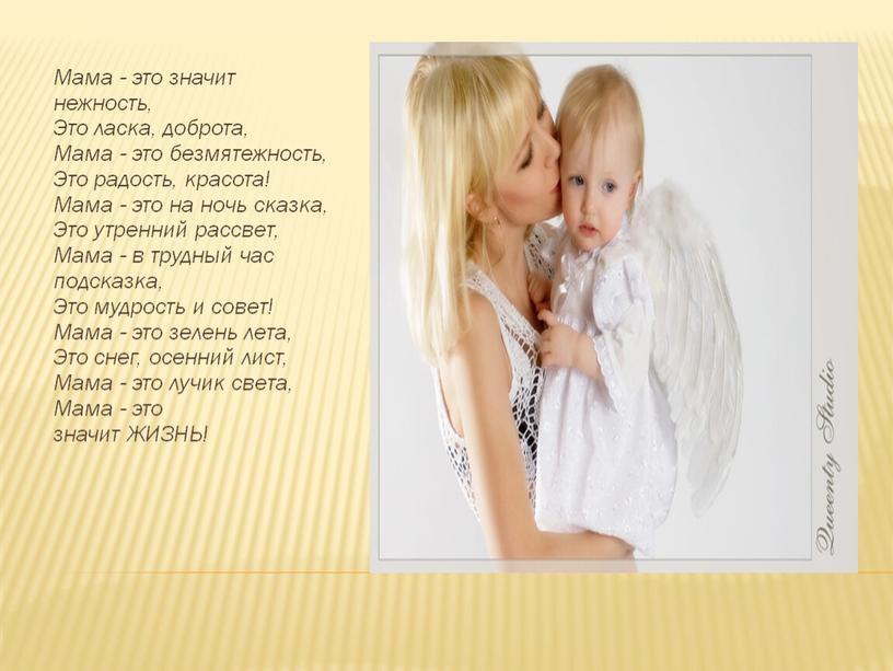 Мама - это значит нежность, Это ласка, доброта,