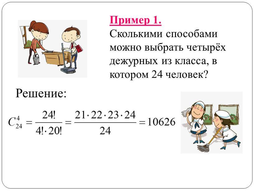 Пример 1. Сколькими способами можно выбрать четырёх дежурных из класса, в котором 24 человек?