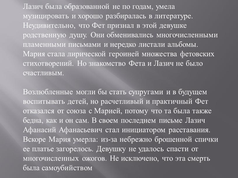 Лазич была образованной не по годам, умела музицировать и хорошо разбиралась в литературе
