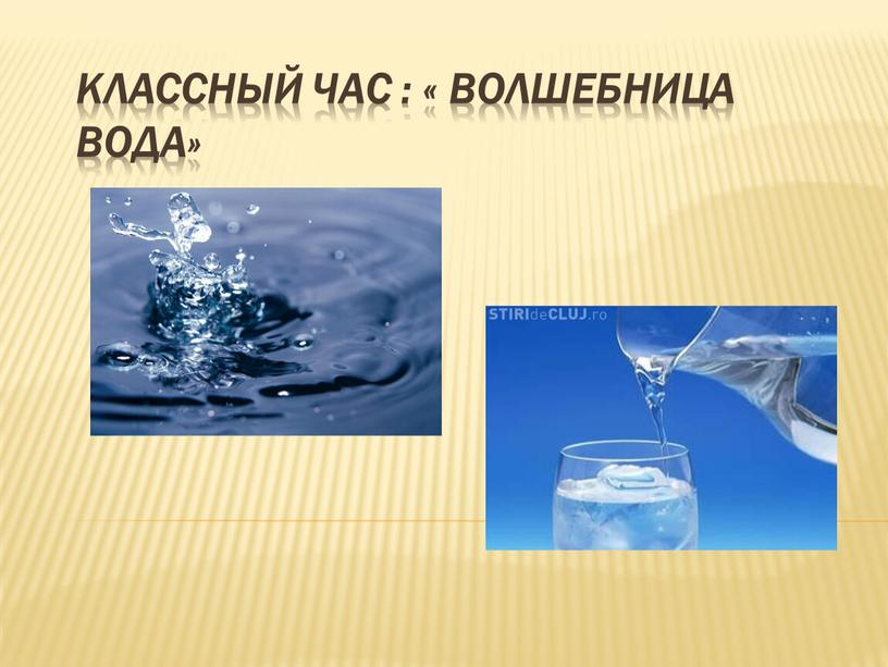 Классный час : « Волшебница вода»
