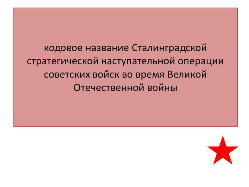 Сталинградской стратегической наступательной операции советских войск во время