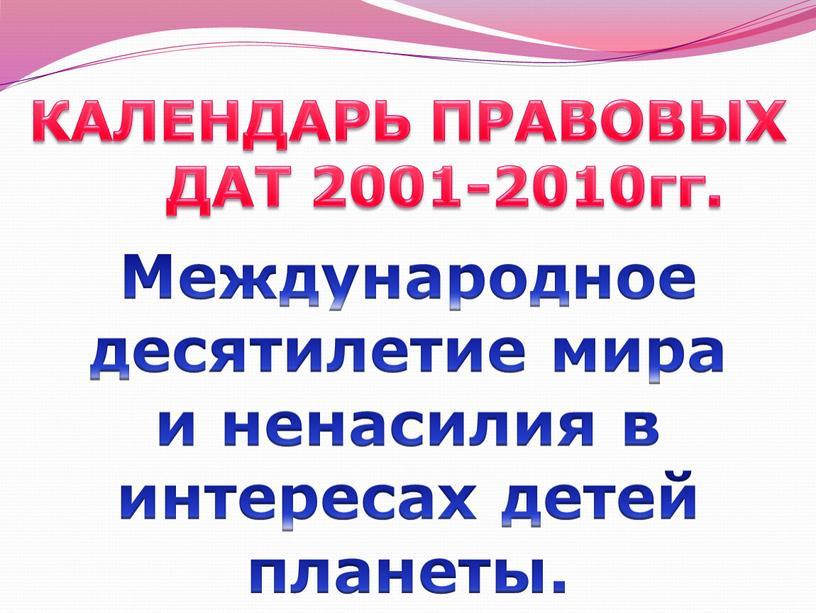 КАЛЕНДАРЬ ПРАВОВЫХ ДАТ 2001-2010гг