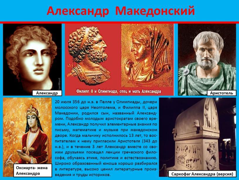 Александр Македонский Александр