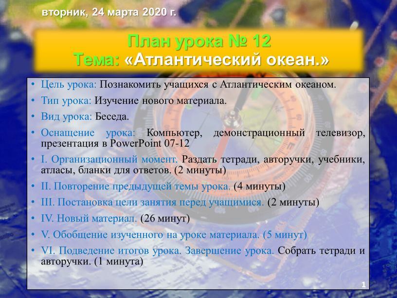 План урока № 12 Тема: «Атлантический океан