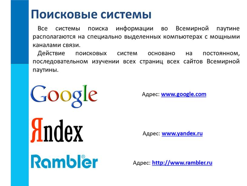 Поисковые системы Все системы поиска информации во