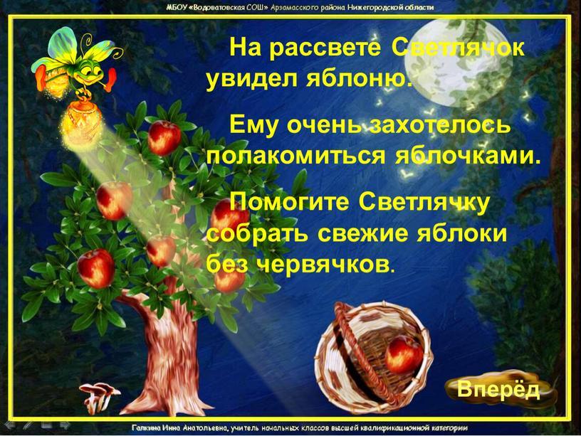 На рассвете Светлячок увидел яблоню