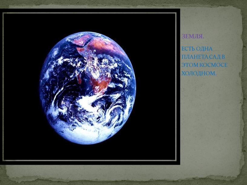 ЗЕМЛЯ. ЕСТЬ ОДНА ПЛАНЕТА САД В