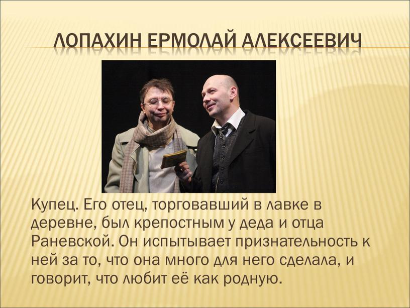 Лопахин Ермолай Алексеевич Купец