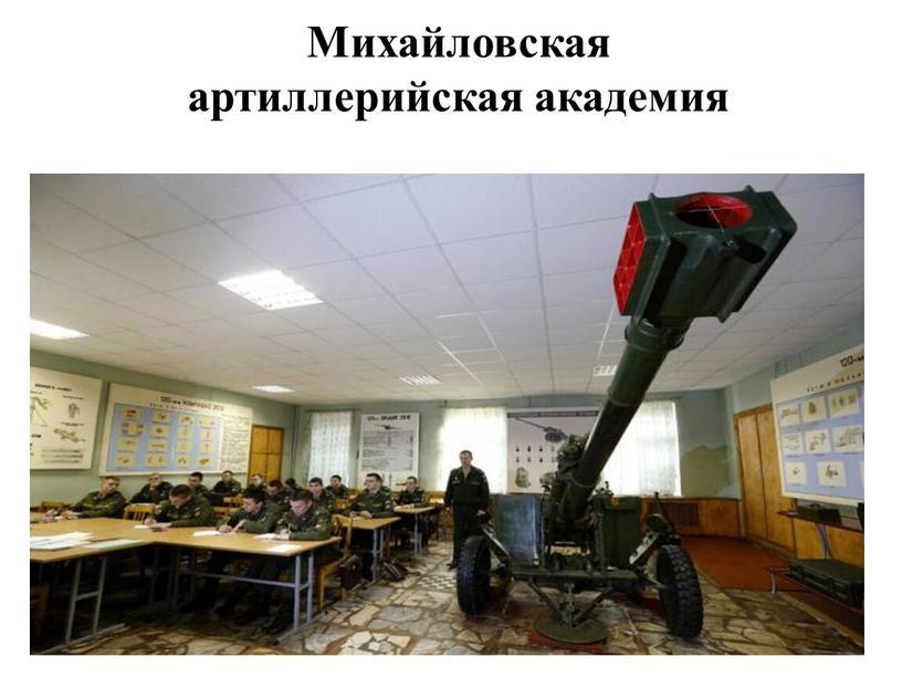 Михайловская артиллерийская академия