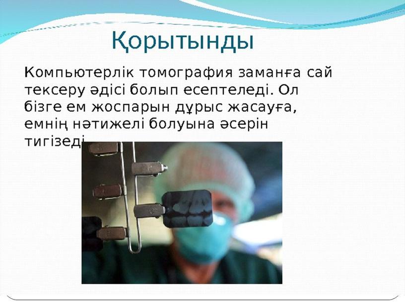 Магнитті_резонанстық томография