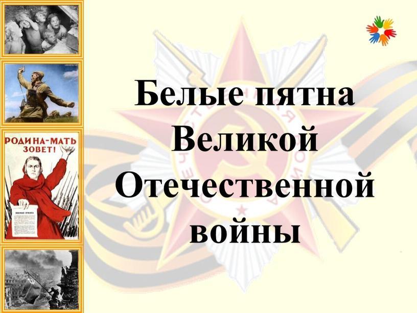 Белые пятна Великой Отечественной войны
