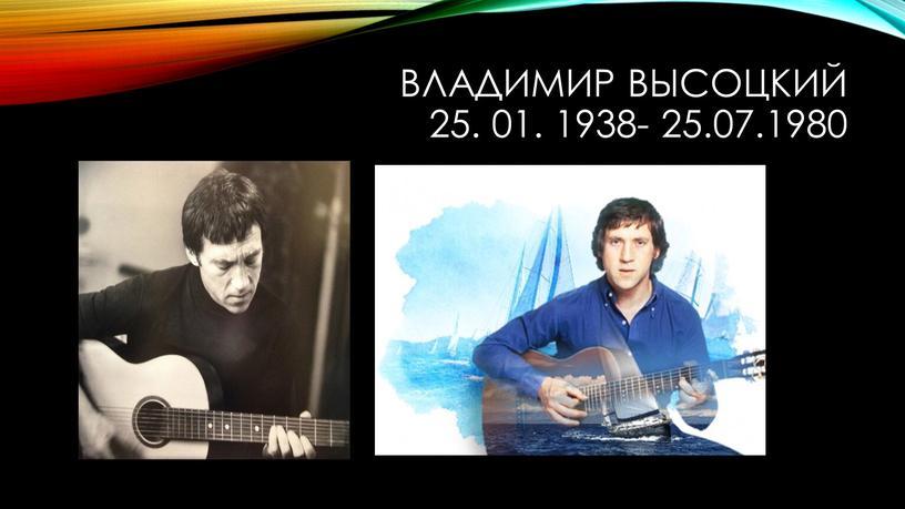ВлАдимир Высоцкий 25. 01. 1938- 25