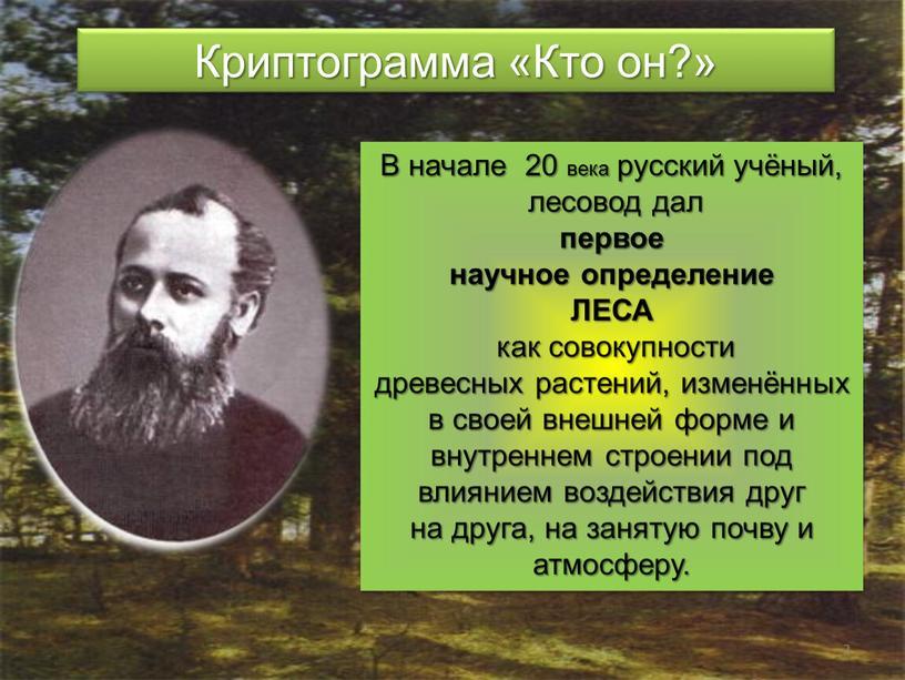 Криптограмма «Кто он?» В начале 20 века русский учёный, лесовод дал первое научное определение