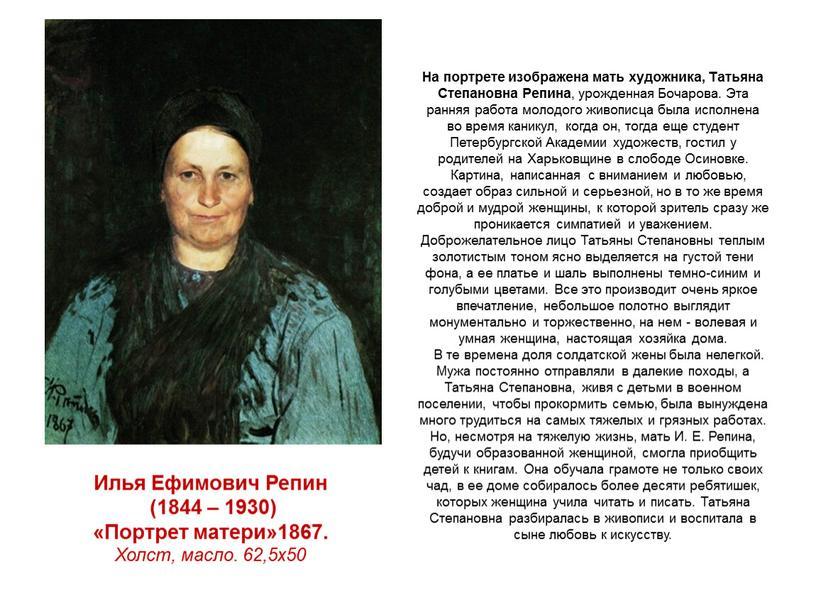 Илья Ефимович Репин (1844 – 1930) «Портрет матери»1867